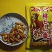 甘酸っぱさがくせになる!沖縄のスッパイマン柿ピー