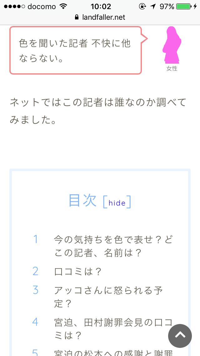 おまかせ 記者 斎藤 に アッコ