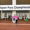WPA公認天皇陛下即位記念2019ジャパンパラ 陸上競技大会の画像