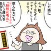 クマ消しのために始めた漢方(桂枝茯苓丸)がダイエット効果も…!?【ダイエット358日目】
