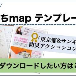 画像 【おうちmap】購入した方からのメッセージと届けたい想い。 の記事より 3つ目