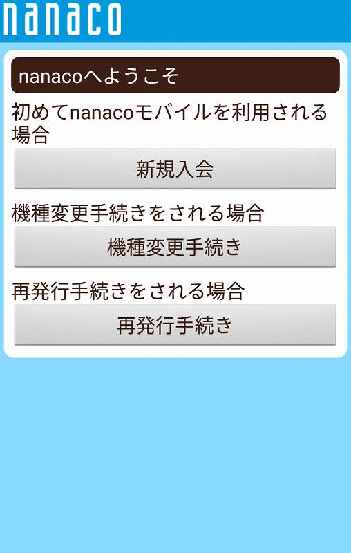 モバイル アプリ ナナコ