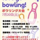 ボウリング大会2019!!の記事より