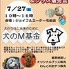 7/27(土) 譲渡会のお知らせの画像