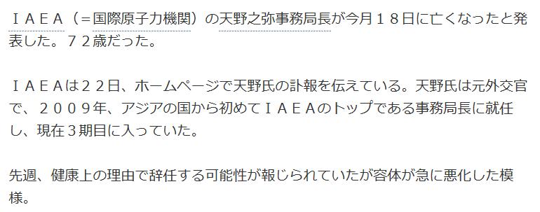 天野之弥氏(IAEA事務局長)2018年秋手術⇒7月18日死去(72)/2011年7 ...
