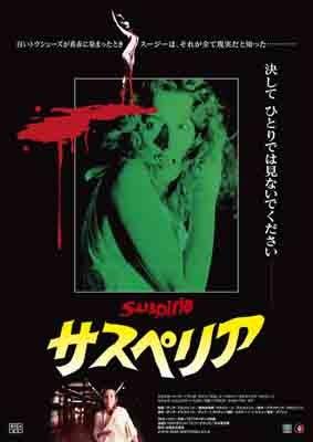 サスペリア(1977)」 ネタバレ徹底解説その2 | MOJIの映画レビュー
