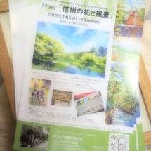 初秋に軽井沢で個展を…
