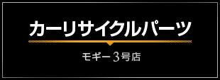 カーリサイクルパーツモギー【3号店】