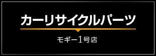 カーリサイクルパーツモギー【1号店】