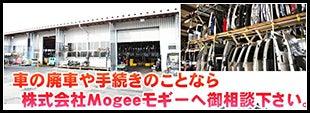 車の廃車や手続きのことなら株式会社Moggeeモギーへご相談下さい