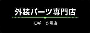 カーリサイクルパーツモギー【6号店】