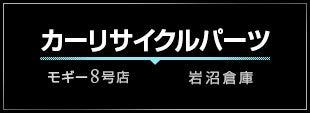 カーリサイクルパーツモギー【8号店】