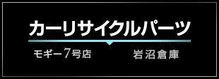 カーリサイクルパーツモギー【7号店】