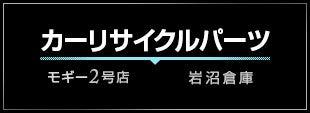 カーリサイクルパーツモギー【2号店】