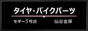 カーリサイクルパーツモギー【5号店】