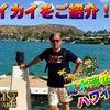 ハワイ紀行#14ー ハワイカイをご紹介! ーの画像