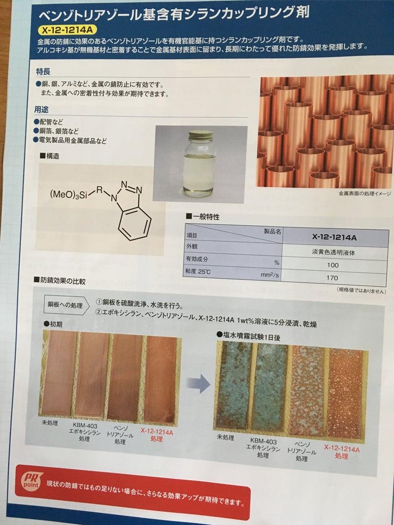 ベンゾトリアゾール基含有シランカップリング剤 | オイラーマンの学習 ...