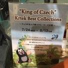 """King of Czech"" Krtek Best Collectionsの記事より"