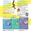 【参加者募集中】女性起業家のためのスキル&マインドアップセミナー(豊田市)の画像