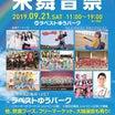 【本日出演!】9/21(土)「米舞フェス2019 米舞音祭」出演