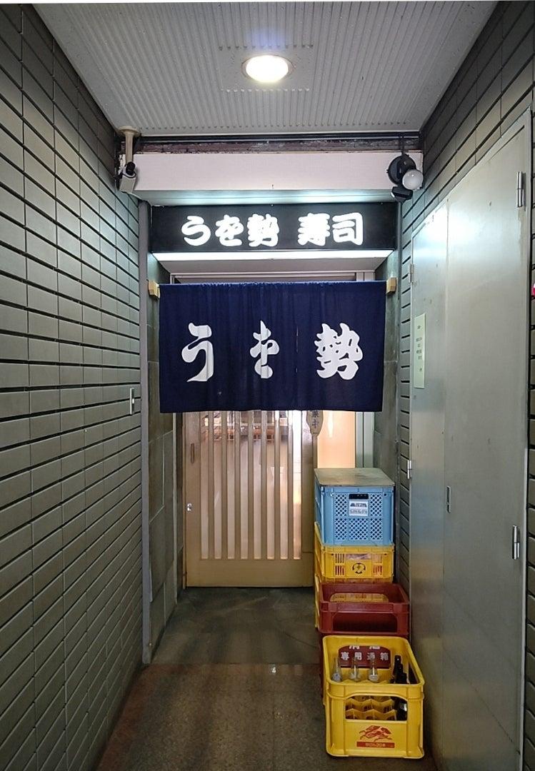 うを勢 分家 Lunch 神戸市中央区...