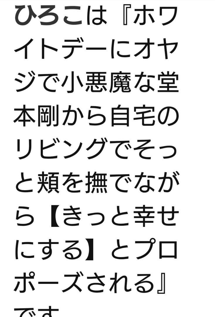 ひろこ Kinki kids ブログ