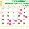 8月カレンダーの画像