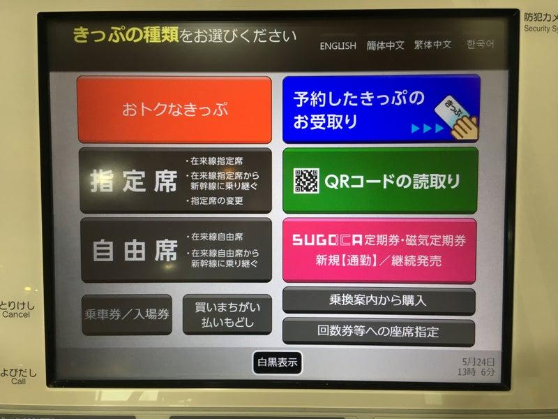 きっぷの記録指定席券売機で乗車変更