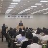 一般社団法人日本養鶏協会第70回定時総会の画像