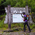 ウキウキちゃんの登山日記