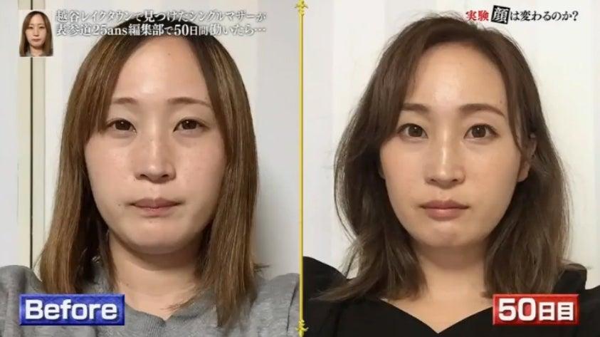 日間 変わる 顔 のか で は 女性 の 50
