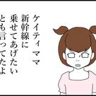 ◎帰国物語~2019夏~⑧◎の記事より