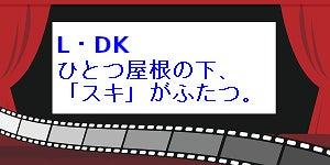 ldk ひとつ 屋根 の 下 スキ が ふたつ 映画 フル