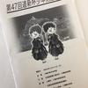 ★第47回道新杯少年剣道大会★の画像