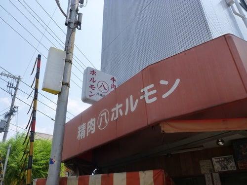精肉 店 マルハチ マルハチ 8つの○ スーパーマルハチ