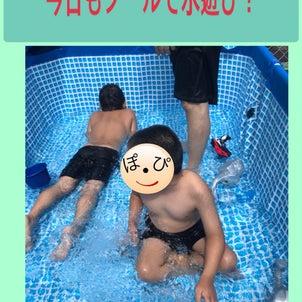 本日もプールで水遊び!の画像