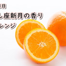 ◆しし座新月に対応する香。 テーマは自分らしく輝く の記事より