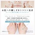 ☆【国内最高スペック】UV対策×スキンケア☆の記事より