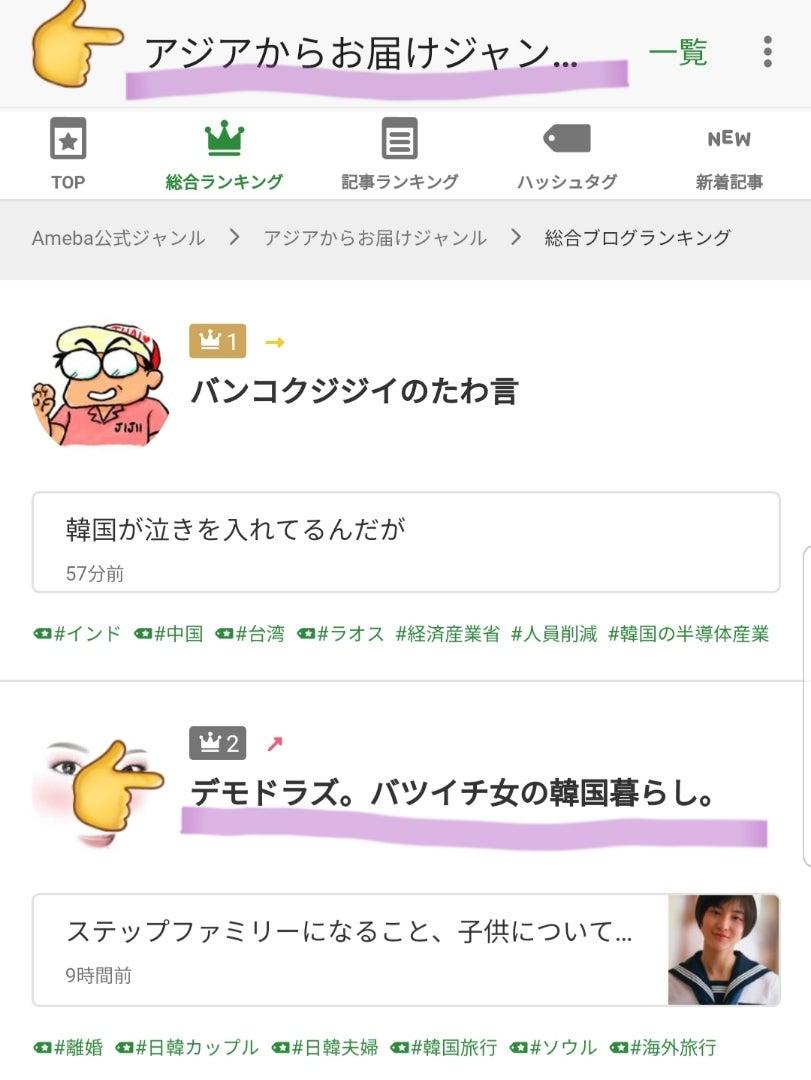 ブログ 日 韓 カップル