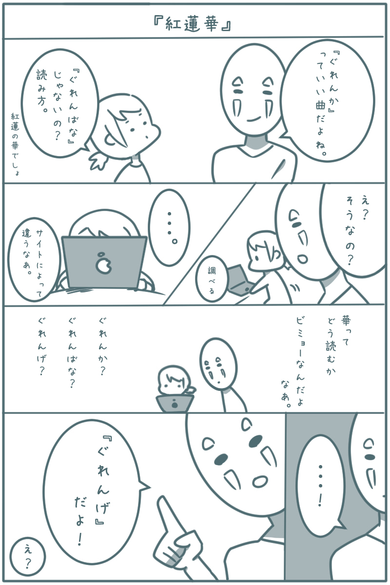 蓮華 読み方 紅