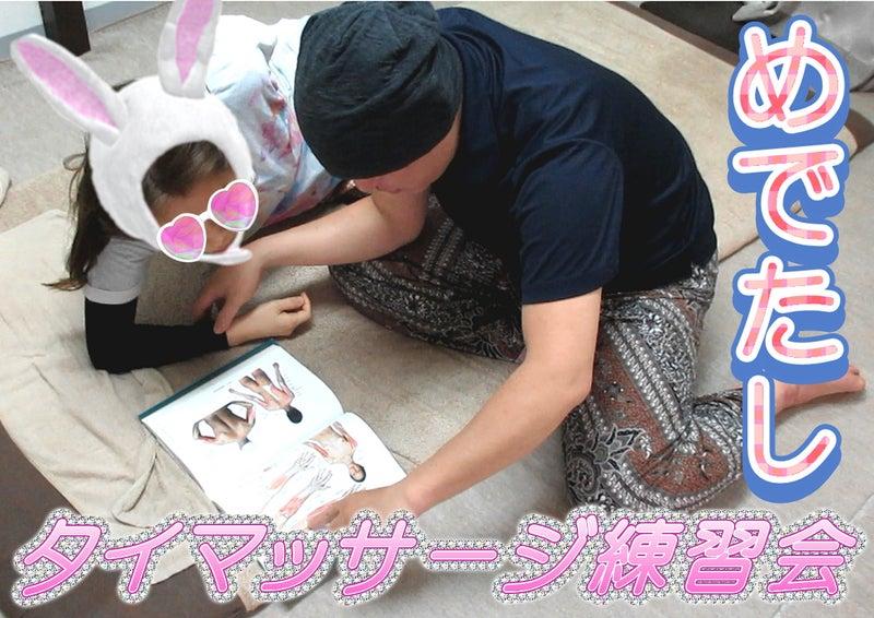 めでたしタイマッサージ練習会☆ワットセラピストスクール☆妊娠・妊婦さんタイ古式【マタニティ】01