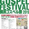 08.11(日) 横濱ゴスペル祭 に出演の画像