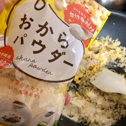 画像 レモンクリームチキンカレーとバスマティライスを使って炊飯器でビリヤニ風 残りはおからチャーハン の記事より 9つ目