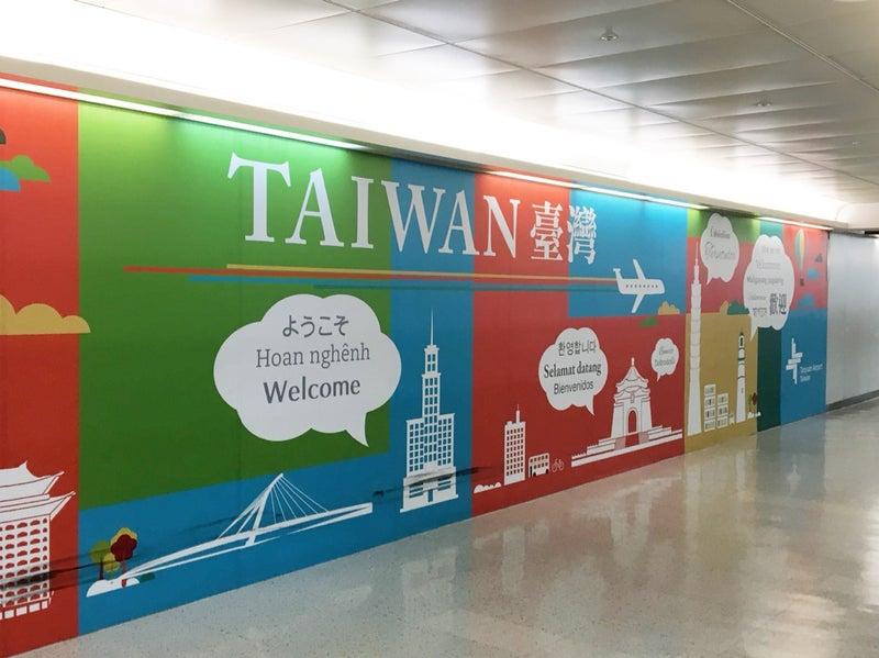 2019年!私の台北の歩き方~1日目 | 台湾ドラマを見てみよう ...