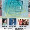 【緊急告知】8月23日(金)下北沢ライブイベント、MARISA出演!!の画像