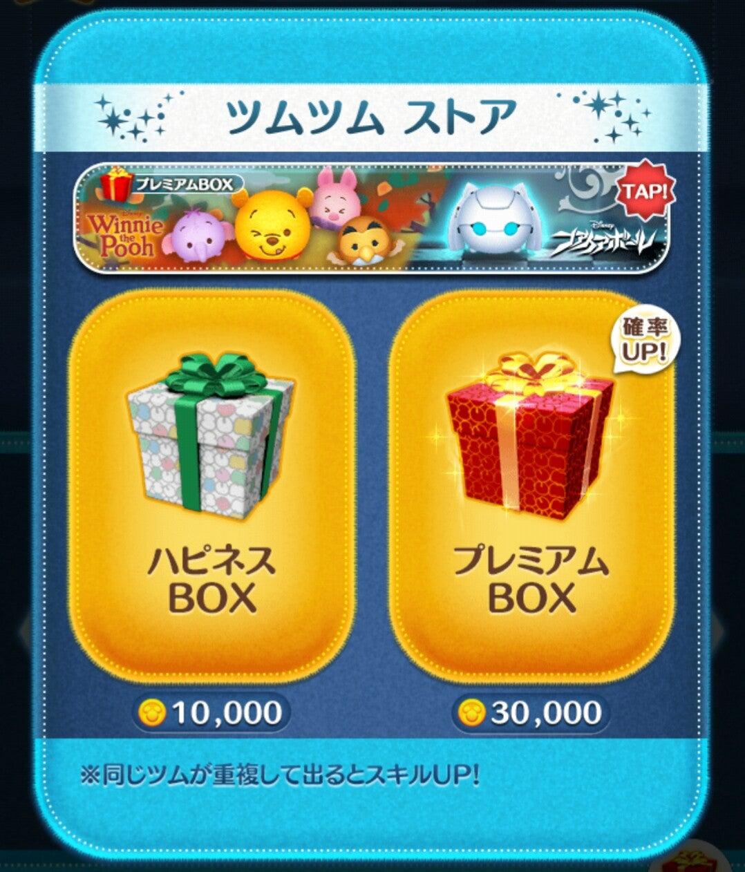 Box ハピネス