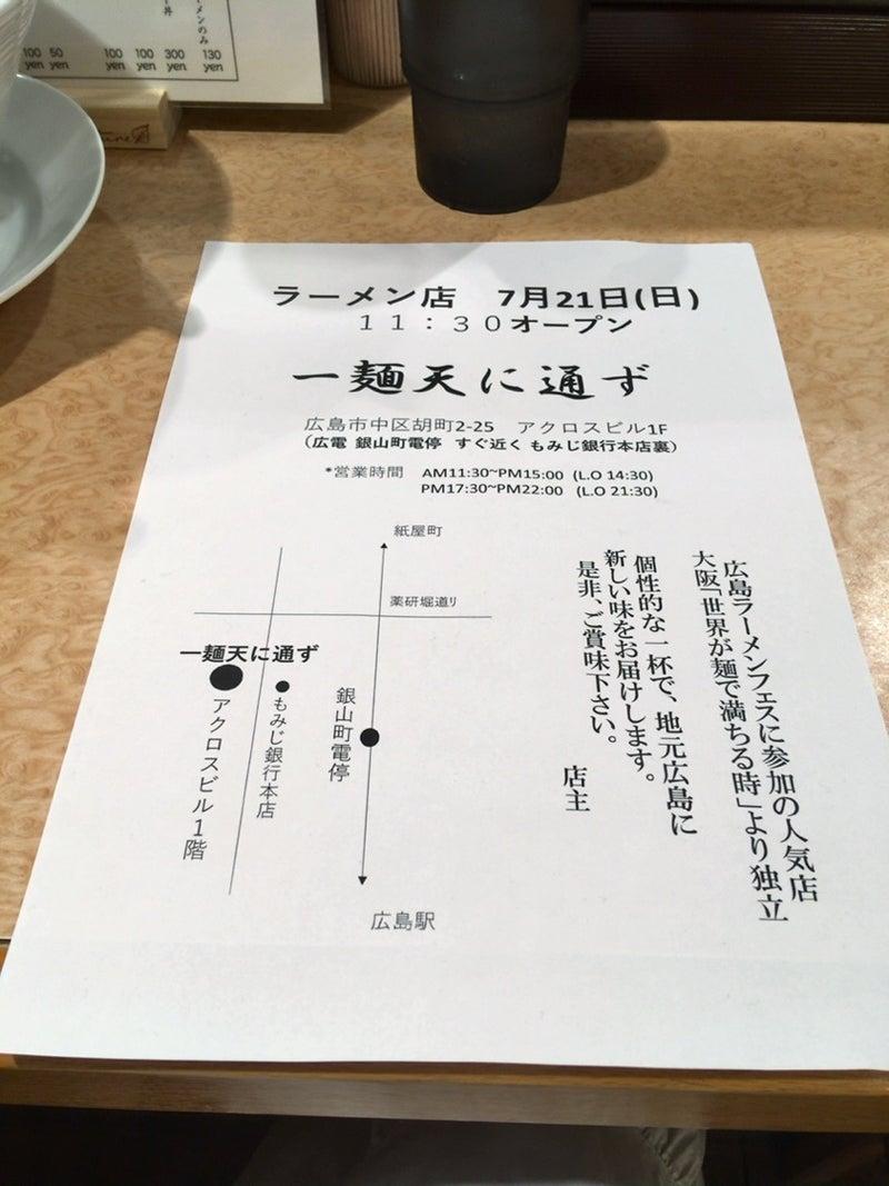 一 麺 天 に 通 ず 広島