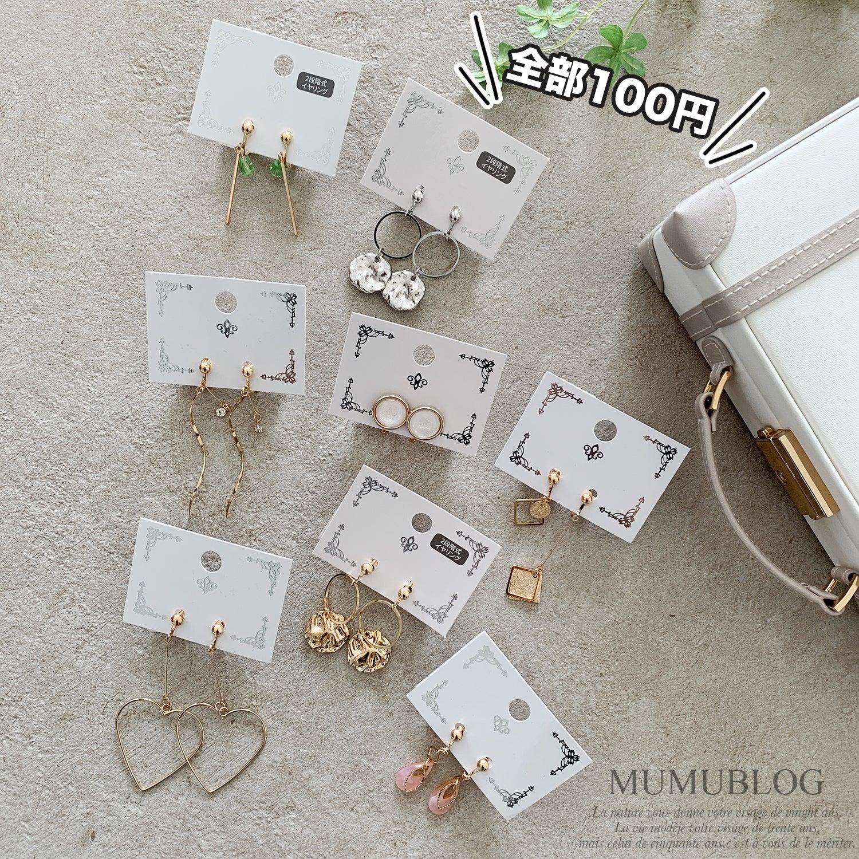 100均*100円には見えない高見えアクセを爆買い | MUMUBLOG Powered by ...