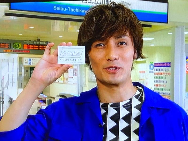 スマイルすきっぷ ~明日の元気をフルチャージ~」7/26 | virgoの ...