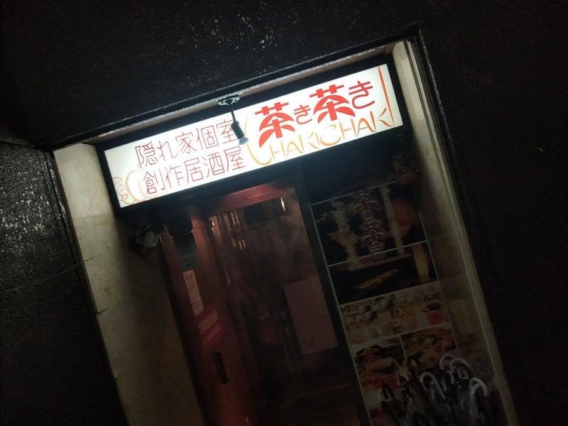 飯田橋 居酒屋 飲み放題